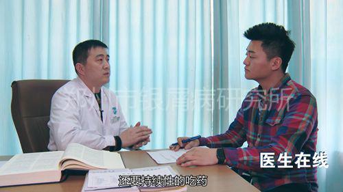 刘长江:银屑病切记巩固治疗,不可半途而废.jpg