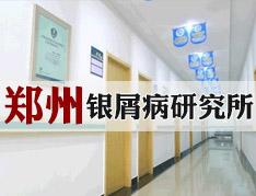 郑州市银屑病研究所是莆田系医院吗