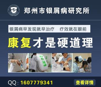 郑州牛皮癣著名专科医院