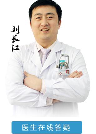 刘长江主任医师怎么样