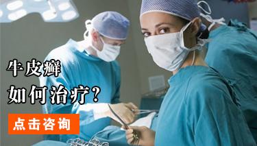 郑州牛皮癣怎么治疗最好.jpg