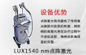 LUX1540-nm点阵激光