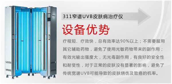 311窄谱UVB皮肤病治疗仪.jpg