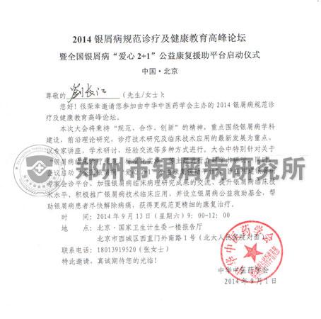 我院专家刘长江主任受邀参加国家卫生部2014银屑病高峰论坛