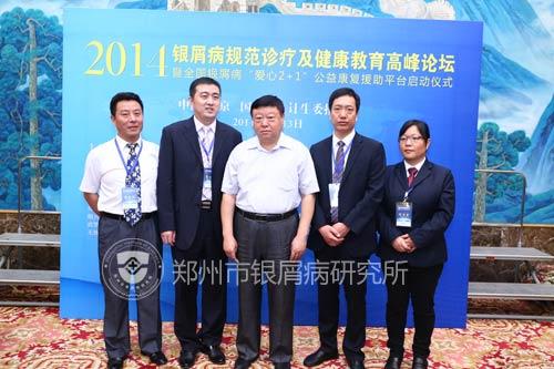 郑州市银屑病研究所专家刘长江与参会领导专家合影