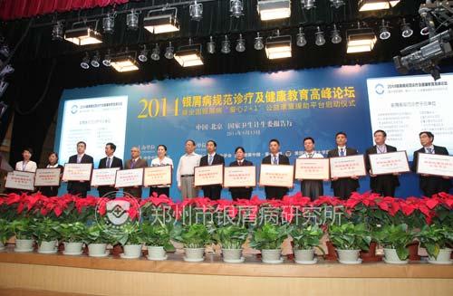 2014银屑病规范诊疗及健康教育高峰论坛在京顺利召开