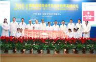 郑州市银屑病研究所医护团队