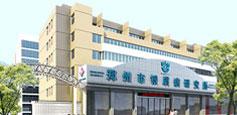 郑州市银屑病研究所医院简介